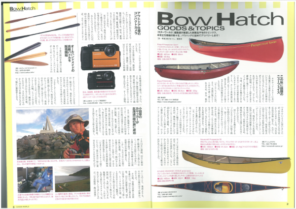 Esquif canoes make their Japanese debut | Hokusei North America
