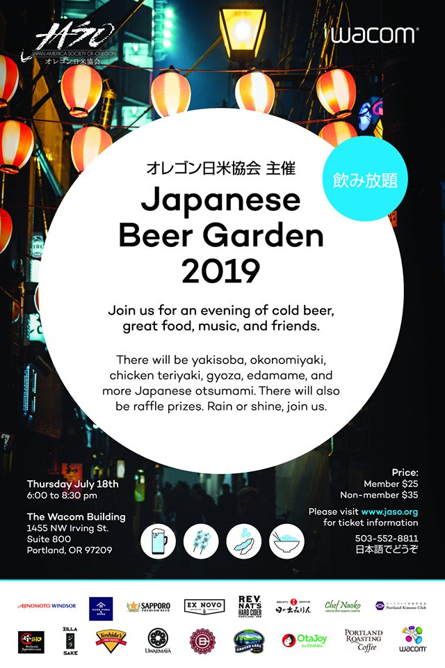 Japanese Beer Garden in Portland on July 18