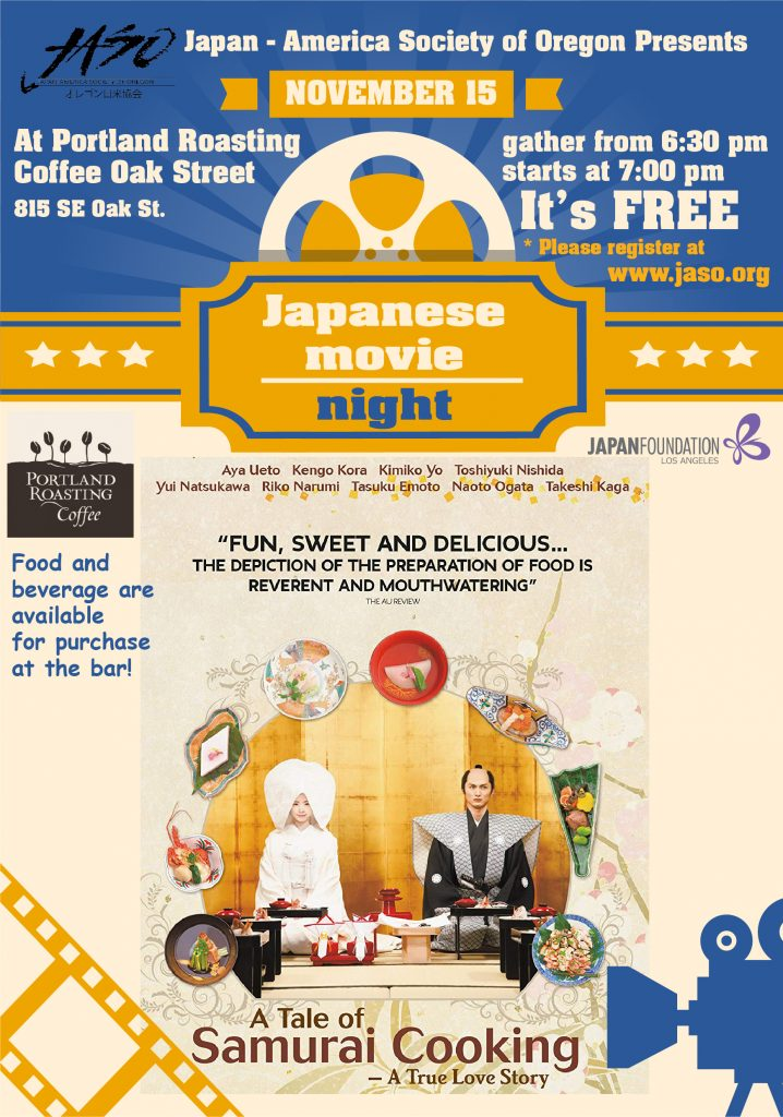 Japanese Movie Night in Portland