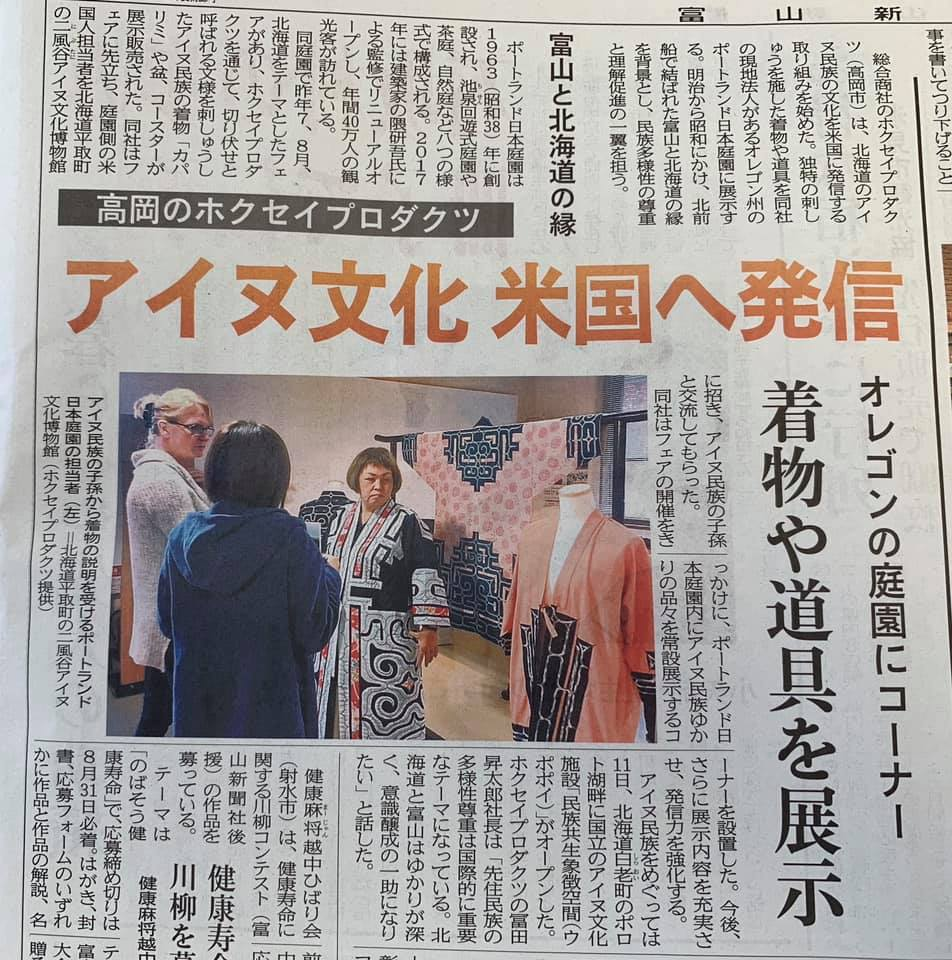 Portland Japanese Garden Featured in Japanese Newspapers