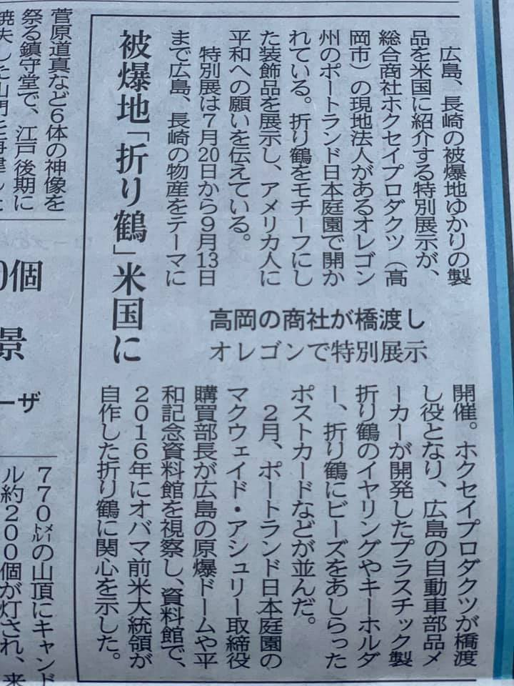 Japanese Garden, Hokusei mentioned in Japanese Press