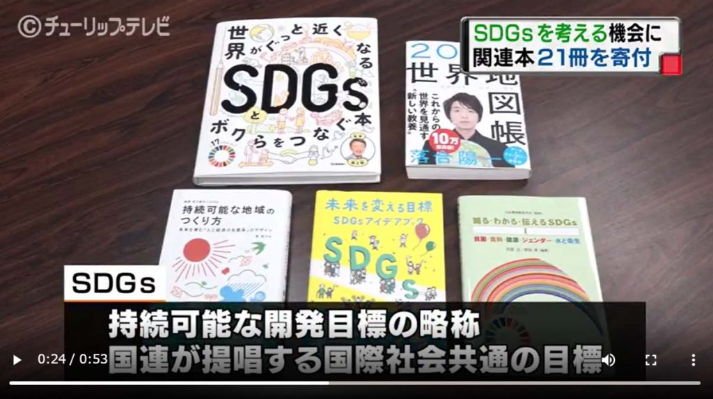 Hokusei Products (Japan) Issues SDG-Related Bond