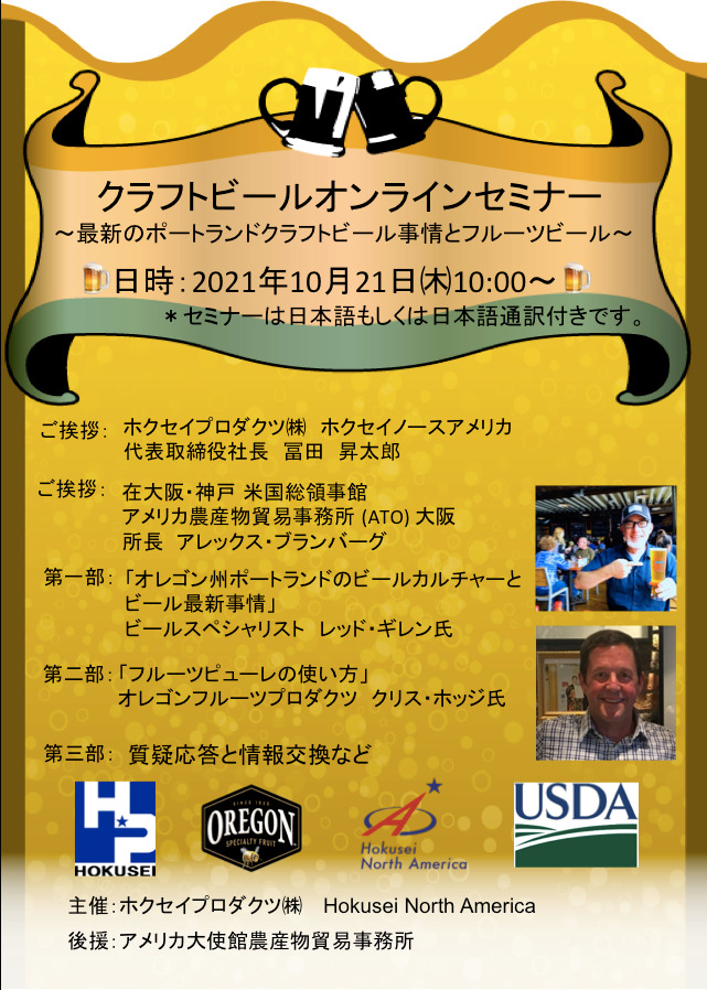 Hokusei Hosts Online Seminar For Japanese Brewers